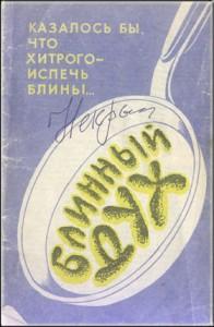 Книга «Блинный дух»