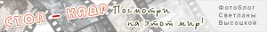 Стоп-кадр. Фотоблог Светланы Высоцкой