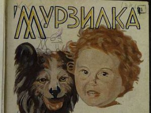 """Обложка одного из выпусков журнала """"Мурзилка"""" 1924 года"""