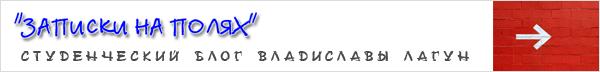 Студенческий блог