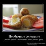 Зразы рыбные с яйцом