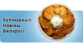 Кулінарныя навіны Беларусі
