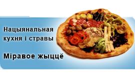Міравыя кулінарныя навіны