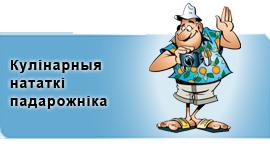 Кулінарныя нататкі падарожніка