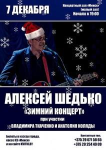 Афиша «Зимнего концерта» Алексея Шедько в Минске