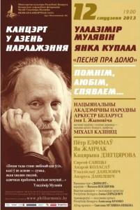Афиша концерта «В день рождения» к 72-летию Владимира Мулявина