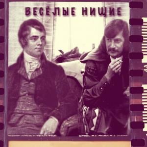 Буклет диска «Весёлые нищие» (2013)