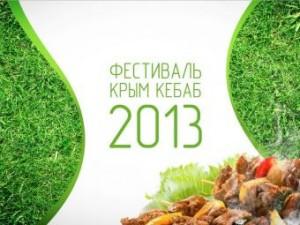 Крым кебаб 2013