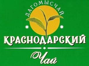Краснодарский чай - мировой бренд