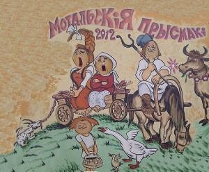 Кулинарный международный фестиваль «Мотальскія прысмакі»