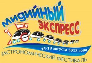 III Гастрономический фестиваль «Мидийный экспресс»