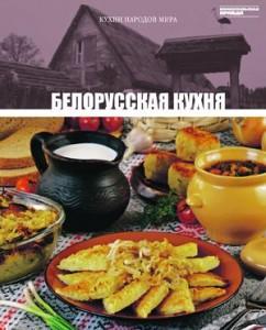Белорусская кухня в США