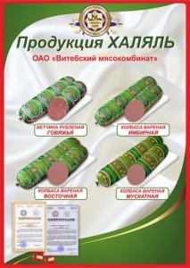 Халяльная колбаса от Витебского мясокомбината