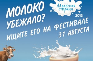 Молочная страна-2013