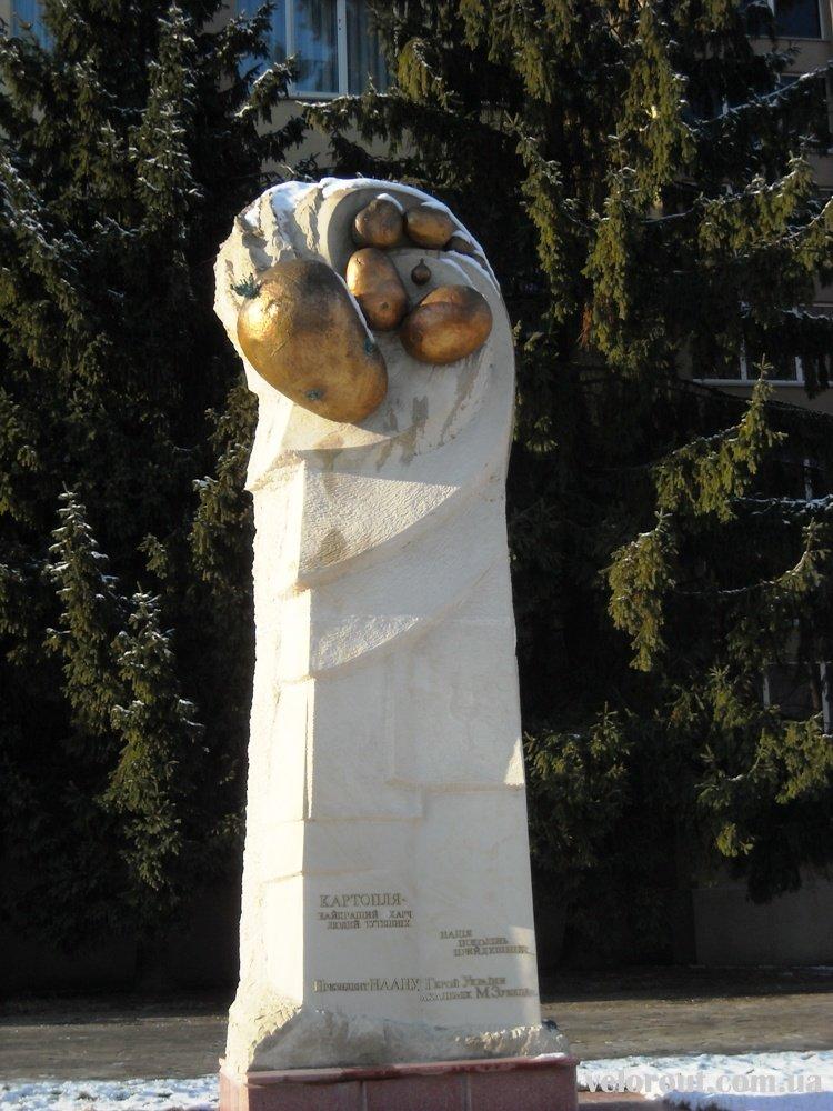 Памятник картофелю сорта Скарбныця в пос. Немешаево Бородянского р-на Киевской обл.
