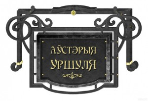 Аустерия Уршуля