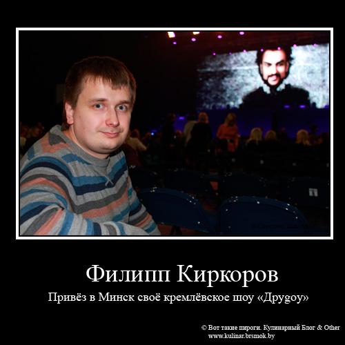 """Шоу «Другой"""". Филипп Киркоров в Минске"""