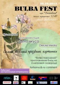 Бульба-фест в Минске