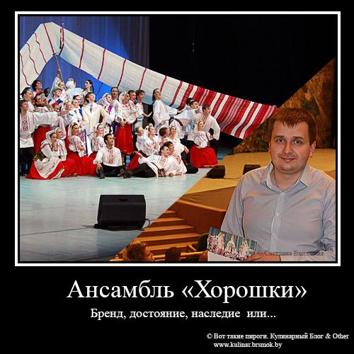 Концерт Хорошек в Минске