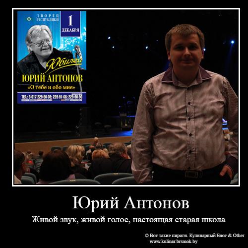 Юрий Антонов. О тебе и обо мне