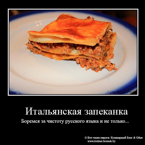 Лазанья по-белорусски