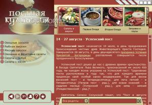 Православная кухня для постов и праздников 1.8
