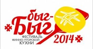 Фестиваль финно-угорской кухни «Быг-Быг»