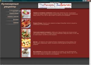 Кулинарные рецепты 1.0