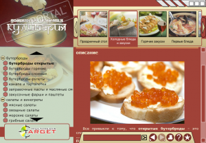 https://www.softportal.com/software-6321-kulinariya.html