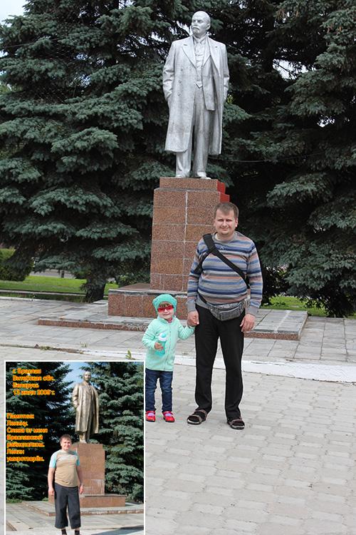 Я и Ленин в Браславе