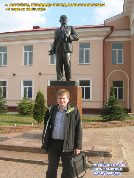Я и Ленин в Логойске. Площадь перед райисполкомом, рядом находится памятник Карлу Марксу