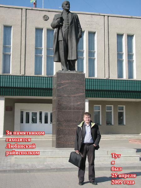 Я и Ленин в Любани. Я был в Любани Минской области 25 апреля 2009 года. Позади находится здание райисполкома