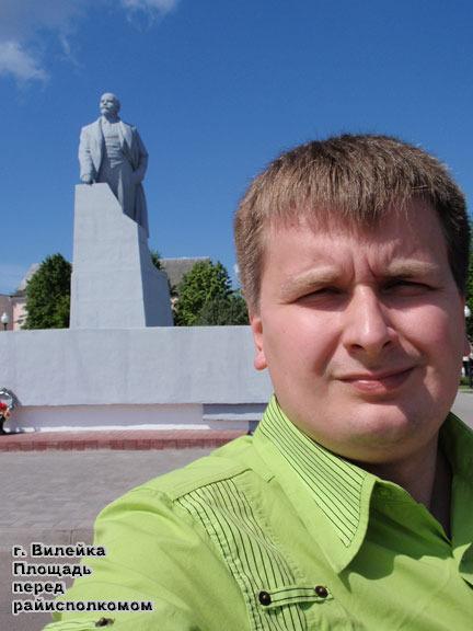 Я и Ленин в Вилейке. 20 мая 2009 года я был в г. Вилейке. Фото сделано в районе 10.30. утра. Ленин находится на площади перед райисполкомом. С правой стороны есть замечательный костёл начала 20-го века.