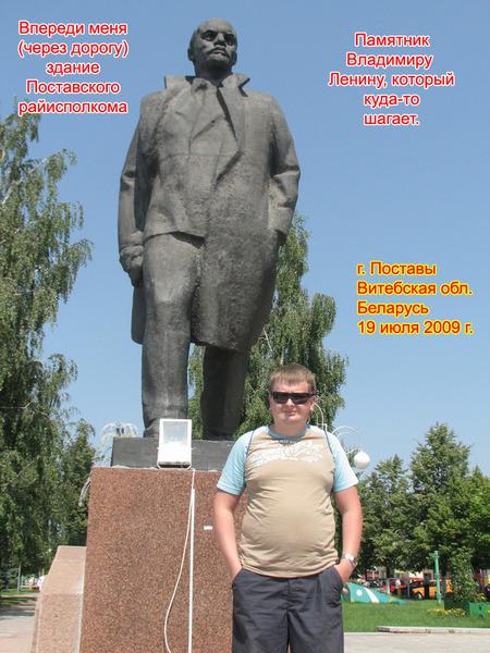 Я и Ленин в Аоставах. 19 июля возвращался из Браслава в Минск. По пути заехал в г. Поставы. На центральной площади обнаружил этого Ленина. Город очень ухоженный, хорошие дороги, есть своё лицо. А впереди меня находится здание Поставского райисполкома.