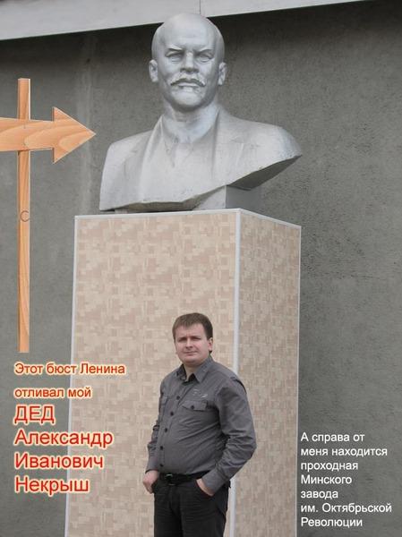 Бюст Ленина у проходной Минского завода им. Октябрьской Революции. Отливал мой дед. Фото снято 18 апреля 2009 года в часов 17:29