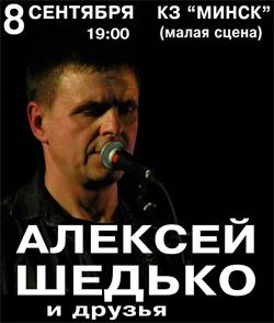 Алексей Шедько в Минске
