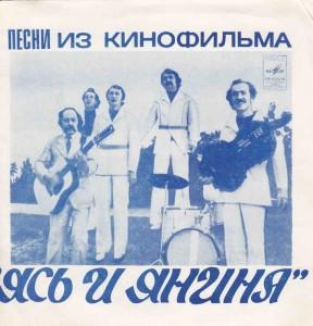 Пластинка «Ясь и Янина»