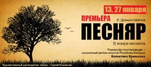 Спектаклю «Песняр»