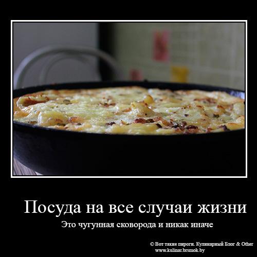 kartofel-s-omletom-i-lukom