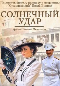 solnechnyy-udar-2014