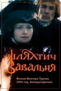 Шляхтич Завальная