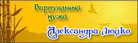 Виртуальный музей Александра Люцко
