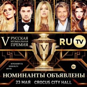 Русская музыкальная премия