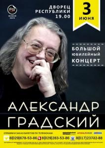 alexandergradskyvminske