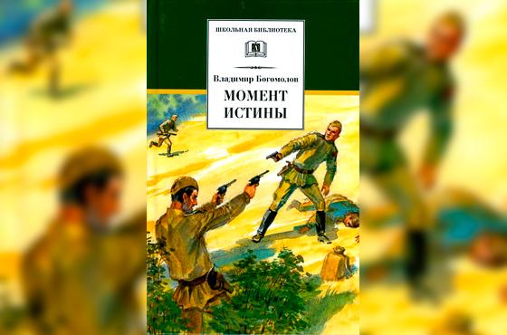 Книга «Момент истины»