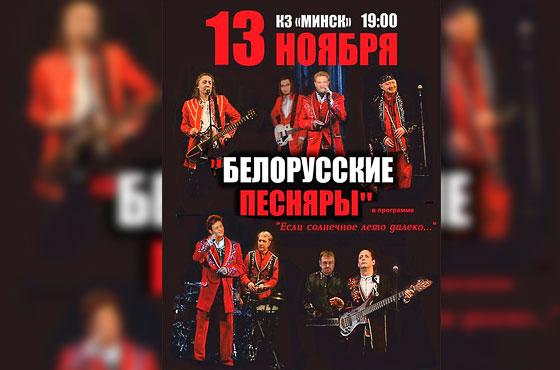 belorusskiepesnjarykoncert13112015