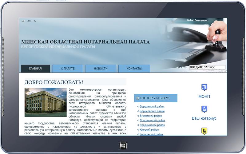 Официальный интернет-сайт Миноблисполкома